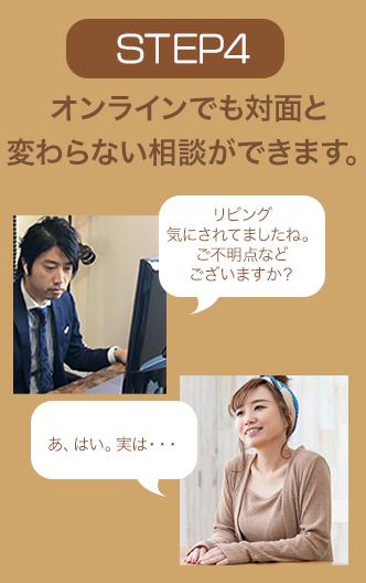 パノラマオンライン商談
